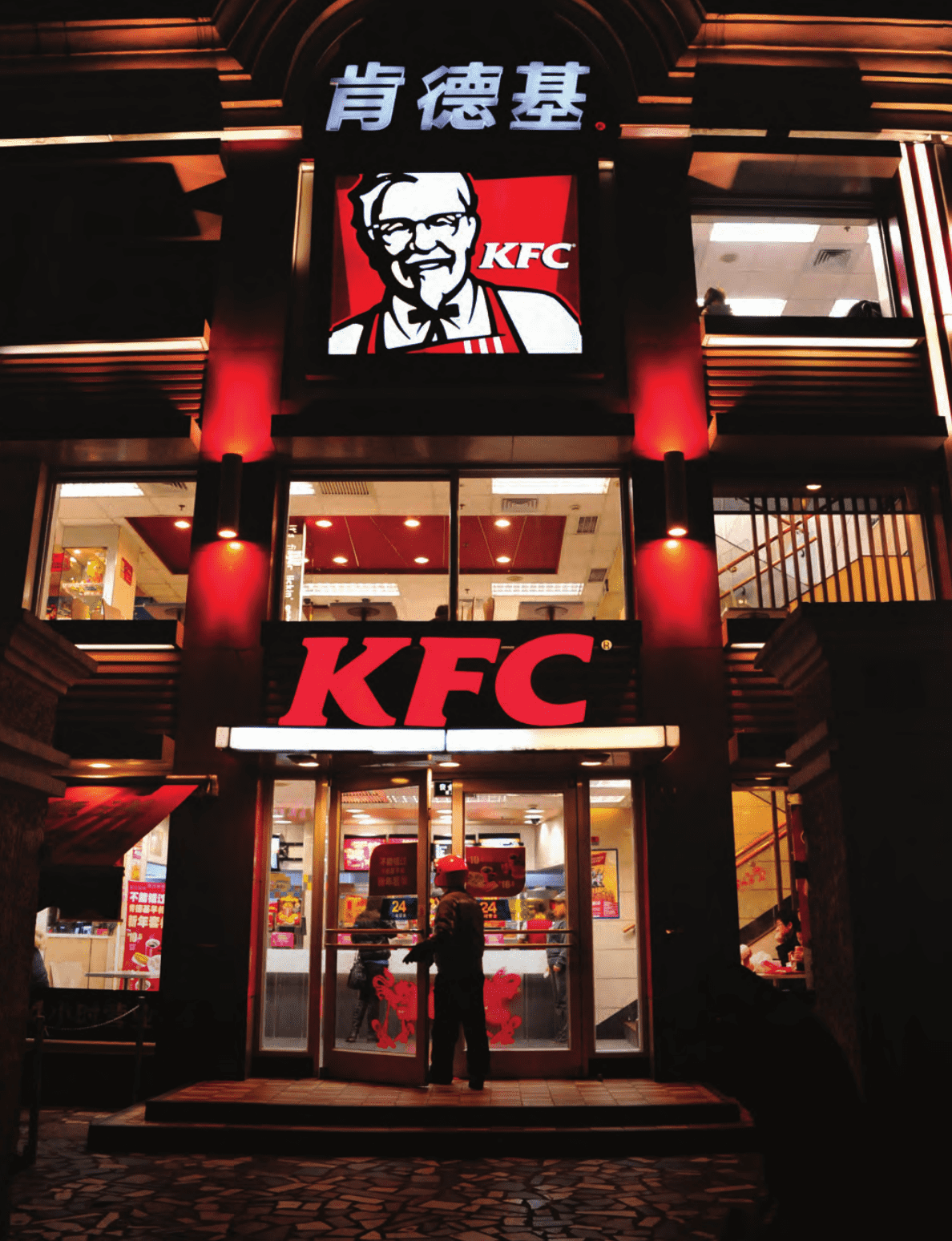 kfc in the chinese market Kfc china's fortunes began to turn around in 2016, when yum china spun off from yum brands to focus entirely on the continued expansion of kfc and other restaurant concepts in the china market.